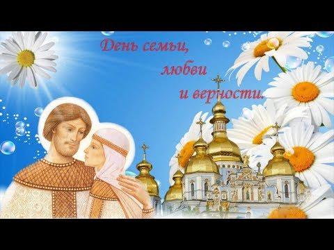Ко Дню семьи, любви и верности