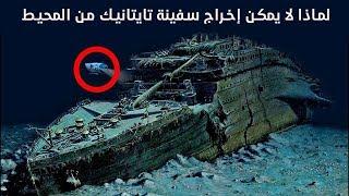 لماذا لا يمكن إخراج سفينة تايتانيك من المحيط .. اسرار ومعلومات ستسمعها لأول مرة في حياتك