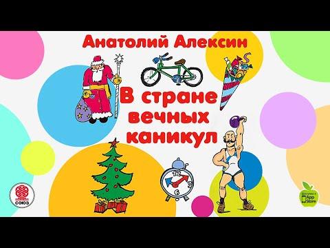 В стране вечных каникул. Алексин А. Аудиокнига. читает Александр Бордуков