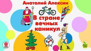 В стране вечных каникул. Алексин А. Аудиокнига. читает Бордуков А.