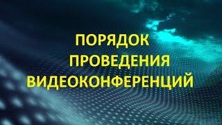 Порядок проведения конференций по астралу(, 2014-09-16T15:16:29.000Z)
