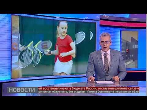 Первенство ДФО по большому теннису. Новости. 06/03/2020. GuberniaTV