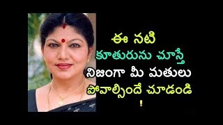 Actor Y Vijaya Daughter Husband And Family    ఈ నటి కూతురును చూస్తే నిజంగా మీ మతులు పోవాల్సిందే