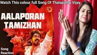 Mersal | Aalaporan Thamizhan Tamil Video | Thalapathy Vijay | A.R. Rahman | Cine Entertainment