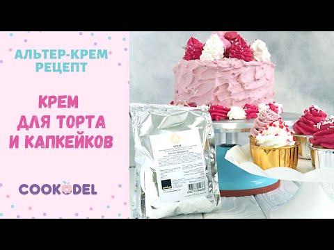 Как быстро и просто сделать крем с любым вкусом? Украшаем торт на День Святого Валентина 💖💖💖