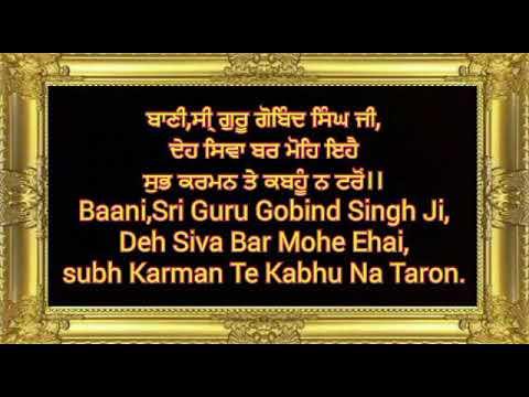 Deh Siva Bar Mohe Ehai - Lata Mangeshkar