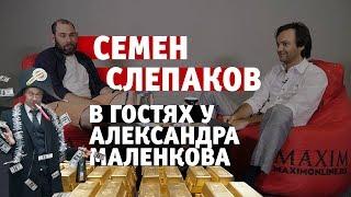 Семен Слепаков рассказал Александру Маленкову о сериале «Домашний арест»