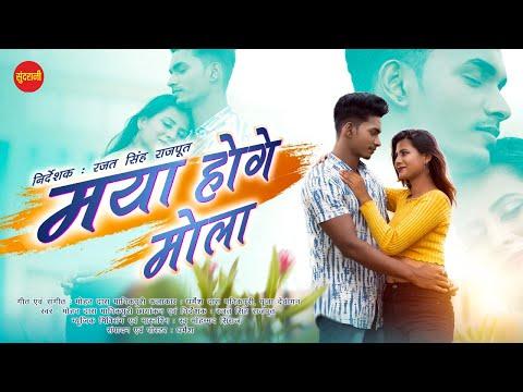 Maya Hoge Mola | Mohan Das Manikpuri | New Cg Song | Chhattisgarhi Romantic Video 2021