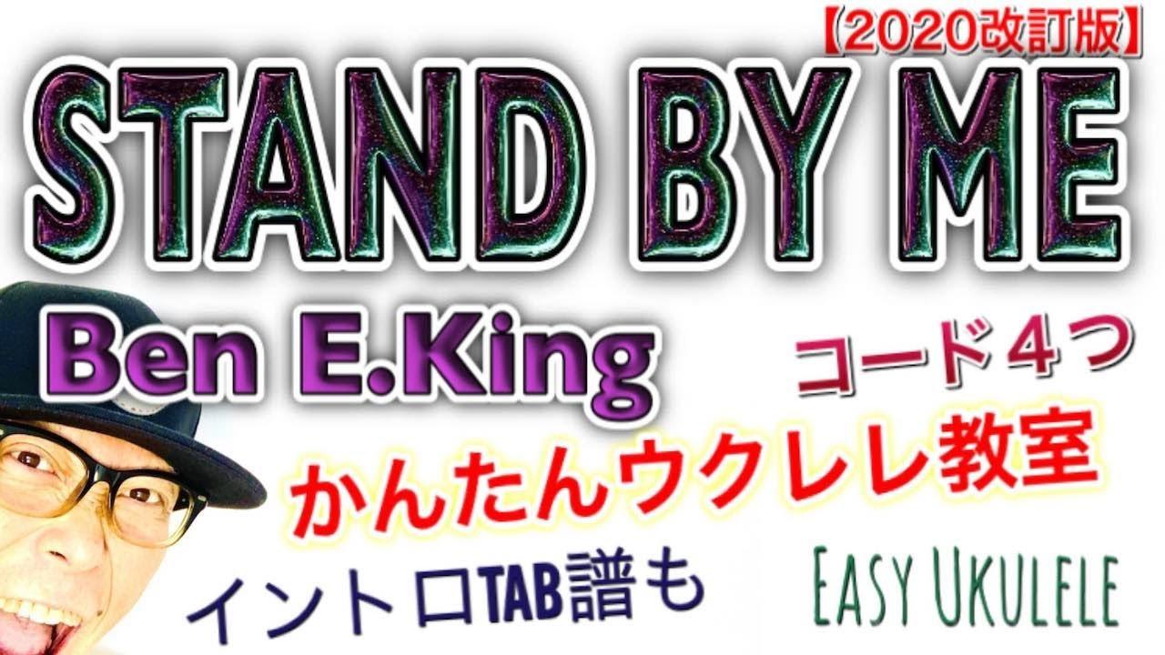 【2020年版】Stand by Me 「スタンドバイミー」をかんたんウクレレで!入門コード4つ《イントロTAB譜,コード&レッスン付》Ben E.King / Easy Ukulele