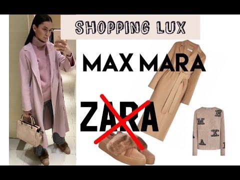 не ZARA | SHOPPING LUX | MAX MARA | весна 2019