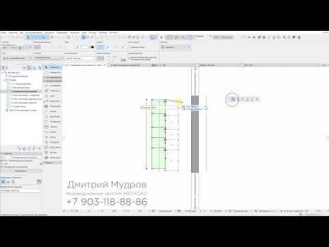 Archicad - Как выровнять центр группы по центру простенка, или как выравнивать объекты в архикаде