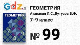 № 99- Геометрия 7-9 класс Атанасян