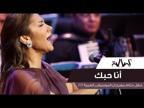 Assala - Ana Hobik [ Cairo Opera House 2016 ]