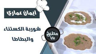 شوربة الكستناء والبطاطا - ايمان عماري ورند الديسي - بالبيت