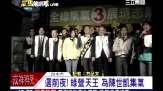20130125 選前夜!民進黨為陳世凱集氣 三立新聞