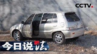 《今日说法》 20191118 拔刺(上)  CCTV今日说法官方频道