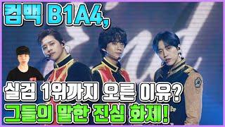 【ENG】컴백 B1A4, 실검 1위까지 오른 이유? 그들의 말한 진심 화제! B1A4 돌곰별곰TV