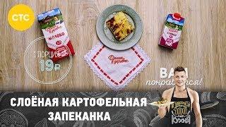Рецепт слоёной картофельной запеканки