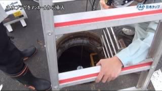 【日本タップ】 管更生 止水プラグ バイパスφ500/φ1200 現場風景