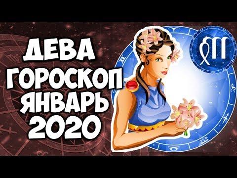 ДЕВА САМЫЙ ПОДРОБНЫЙ ГОРОСКОП на ЯНВАРЬ 2020 ГОДА