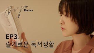 슬기로운 독서생활, BEST 독서대 추천