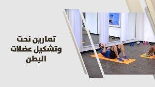 ناصر الشيخ -  تمارين نحت وتشكيل عضلات البطن