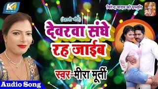 Mira Murti  - देवरवा संघे रह जाईब - Deshi Song