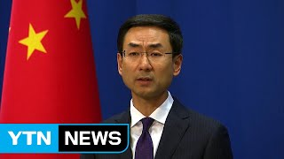 中, 英에 홍콩 법무장관 부상 철저 조사 촉구 / YTN