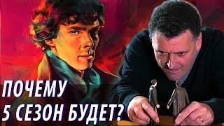 Почему 5 Сезон ШЕРЛОКА Будет? / Шерлок