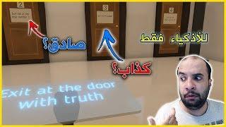 للأذكياء فقط !! مع أي باب تدخل ؟ #5 🚪 مين يكذب و مين صادق ؟! الباب الأخير ؟ | Door