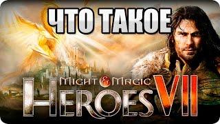 Что такое: Might and Magic Heroes VII? Сравнительный обзор и оценка