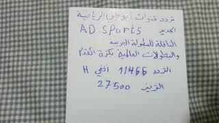 تردد قناة ابو ظبي الرياضية على القمر نايل سات .