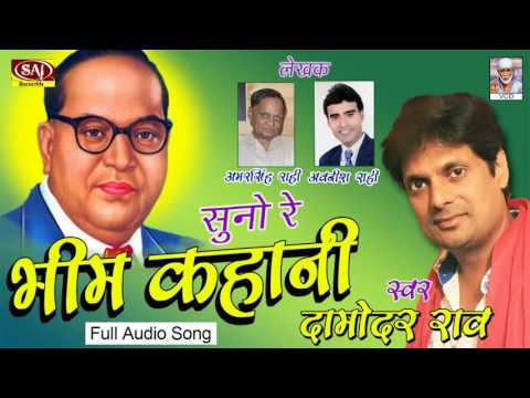 Story of Dr Rao Ambedkar (Suno Re Bhim Kahani) Full Song | Damodar Raao