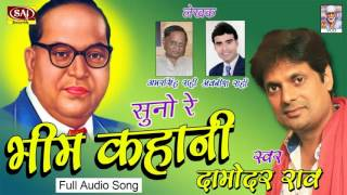 Download Story of Dr.  Bhim Rao Ambedkar (Suno Re Bhim Kahani) Full Song | Damodar Raao MP3 song and Music Video