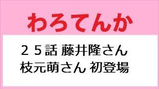 北村屋に、不動産屋が訪ねてきました。 阪田マサノブさんです。 大河ド...