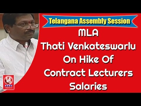 MLA Thati Venkateswarlu On Hike Of Contract Lecturers Salaries | TS Assembly Session | V6News