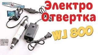 Электрическая отвертка WJ 800 обзор(Электрическая отвертка WJ 800 обзор. Electric Screwdriver WJ 800. Электро-отвертка WJ 800. Ссылка на покупку отвертки на AliExpres..., 2015-12-11T10:23:42.000Z)