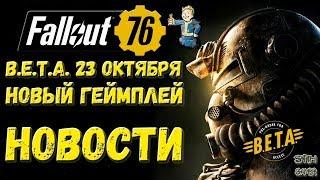 Fallout 76 Начнётся 23 октября  Новый Геймплей - Официальное Игровое Вступление