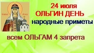 24 июля ОЛЬГИН ДЕНЬ Главная молитва Святой Ольге Что нужно сделать женщинам