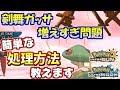 【ポケモンUSUM】剣舞ガッサ多すぎ!でも対策簡単なので困りません【ウルトラサン/ウルトラムーン】