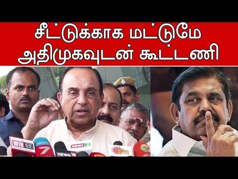 Subramanian Swamy on AIADMK-BJP Alliance | சீட்டுக்காக மட்டுமே அதிமுகவுடன் கூட்டணி