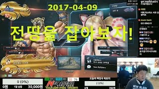 MBC(King) Vs Jeontting(Lucky Chloe) [Tekken 7 FR] 04/09/2017 엠아재(킹) Vs 쩐띵(럭키클로에) 鉄拳7FR 철권7FR