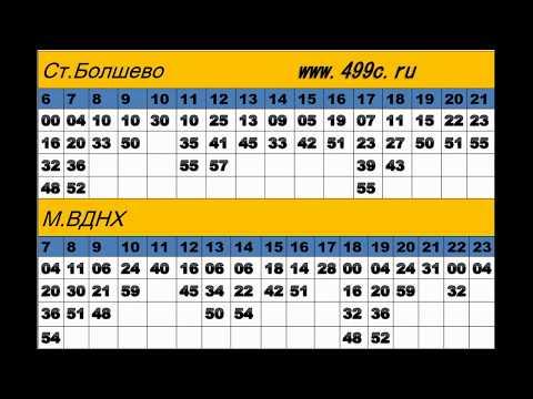 499с.ru Расписание автобуса маршрут №499. Новое. Действует с 01.05.2017