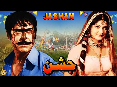 JASHAN - YOUSAF KHAN & ASIYA - OFFICIAL FULL PAKISTANI MOVIE