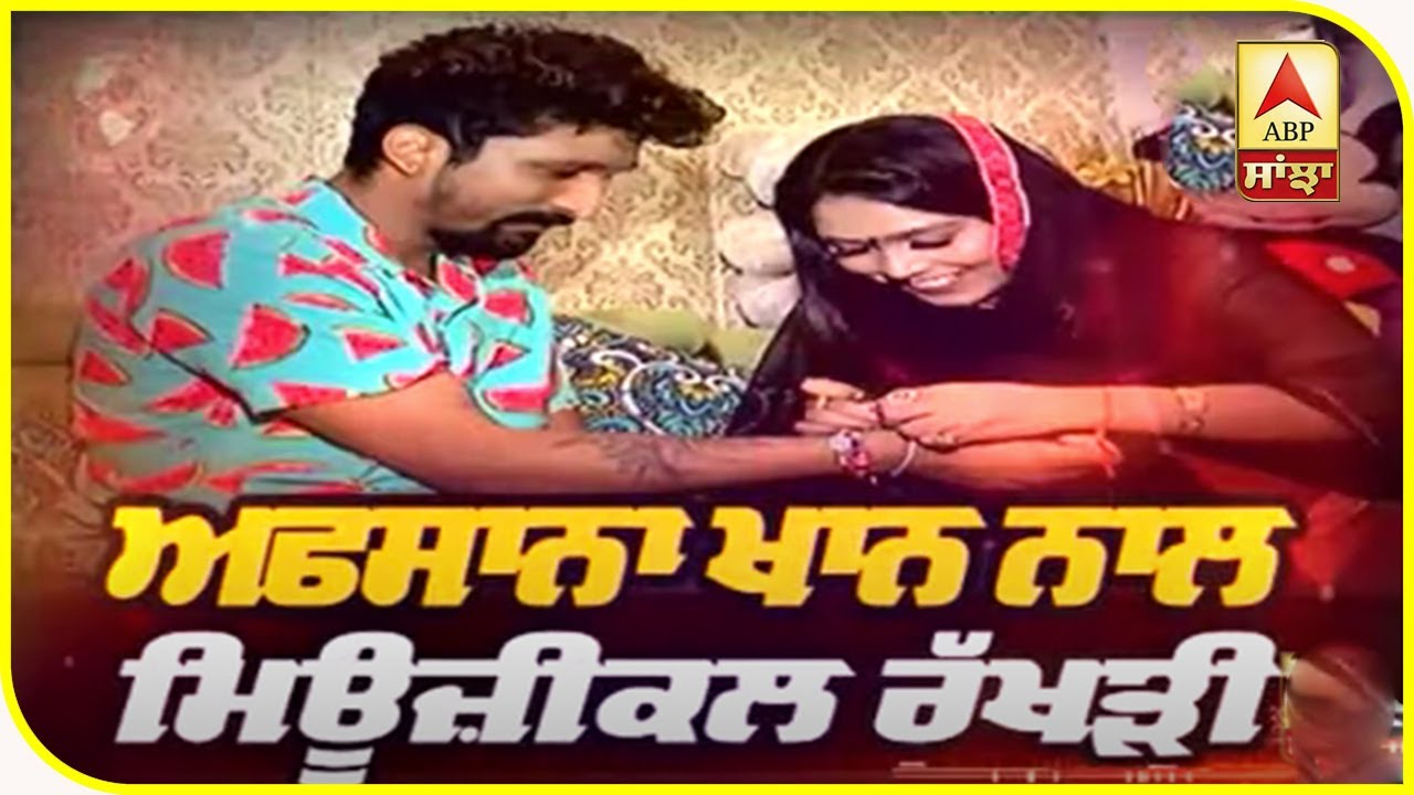 Afsana Khan Celebrating Rakhi | Interview | Kuhda Baksh Afsana khan Family | Rakhi Song | ABP Sanjha