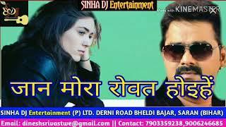 #sad song#dj mix@new songs Jaan mora rowat hoihe
