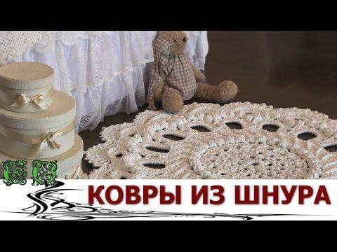 болезнь рельефные ковры из шнура быстрый простой рецепт