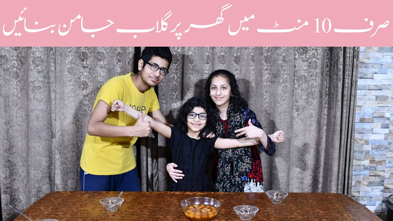 GULAB JAMUN Recipe in Urdu | How to make Gulab Jamun at Home Just in 10 mins | URF Videos