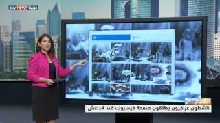 فنانون عراقيون يتحدون داعش عبر رسوم الكرتون