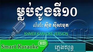 ម្លប់ដូងទី១០ ភ្លេងសុទ្ធ ស៊ីន ស៊ីសាមុត Mlob Dong Ti10 Pleng Sot Sin sisamut - Smart Karaoke